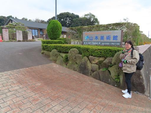 山本美術館