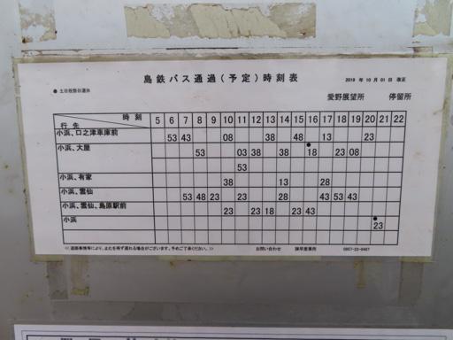 愛野展望台 往小浜方向巴士時刻表