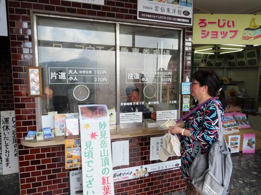 仁田峠纜車站