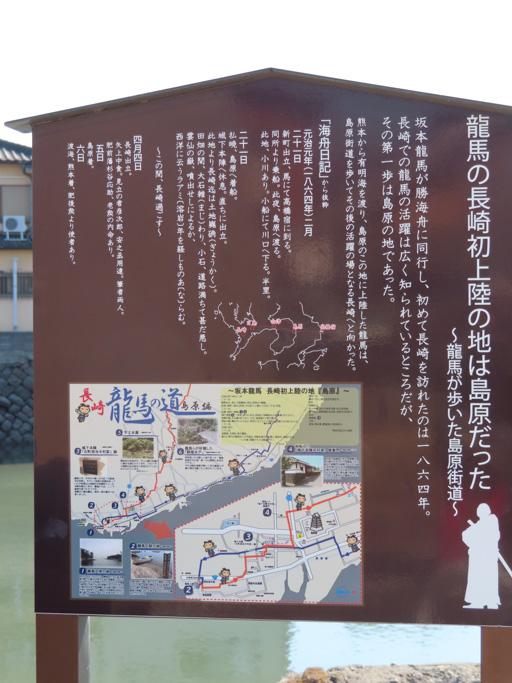 坂本龍馬の長崎初上陸の地