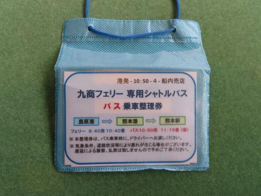 九商渡輪 熊本港-熊本駅 免費接駁巴士證