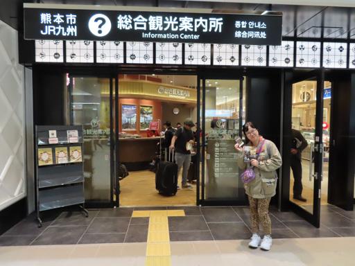 熊本駅 綜合觀光案內所 市電‧巴士一日乘車券