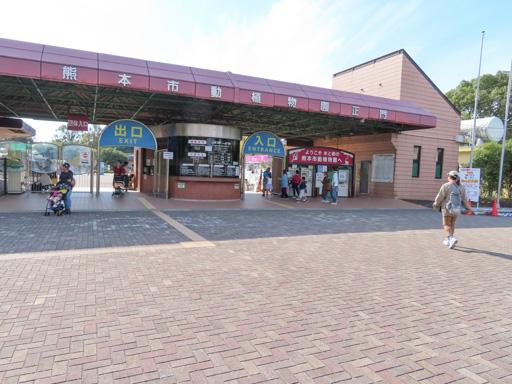 熊本市動植物園正門入口