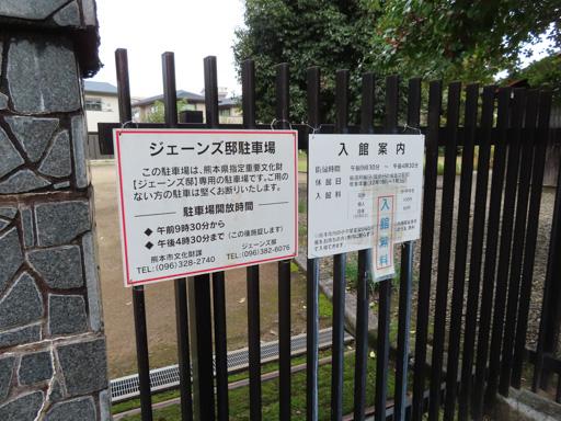 熊本市 夏目漱石大江舊居
