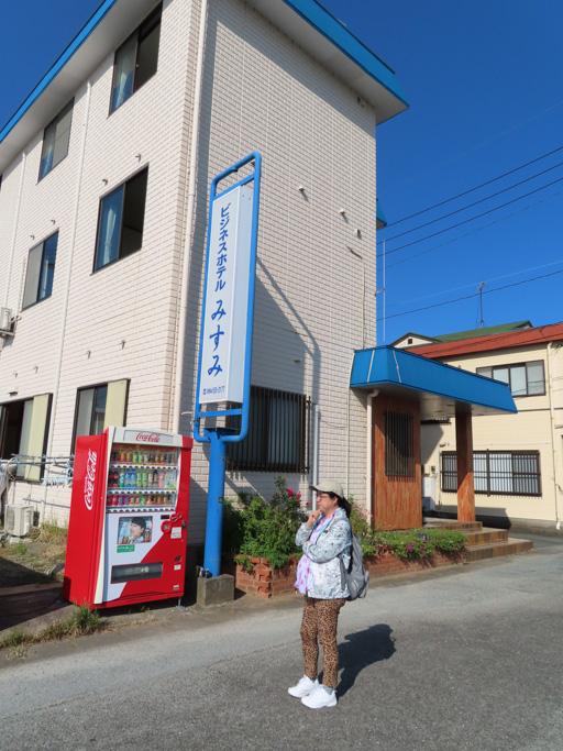 熊本 三角港 ビジネスホテルみすみ (商務飯店三隅)