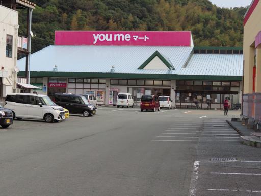 三角港 Youme 超級市場