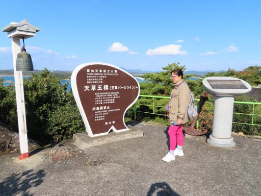 上天草‧松島展望台