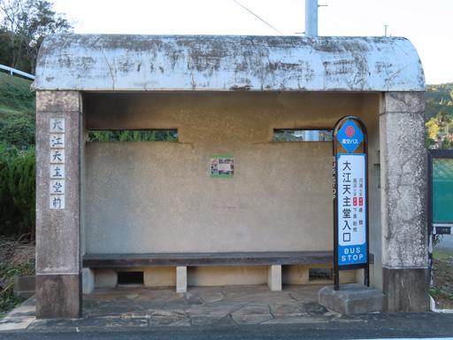 天草‧大江天主堂入口巴士站