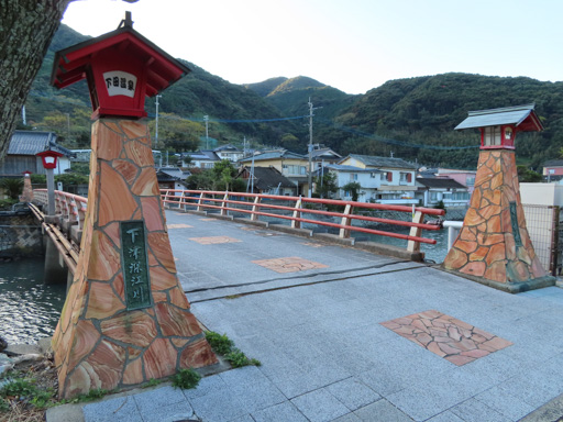 天草下田溫泉‧湯の本橋