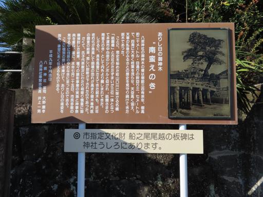 天草市‧本渡 祇園橋