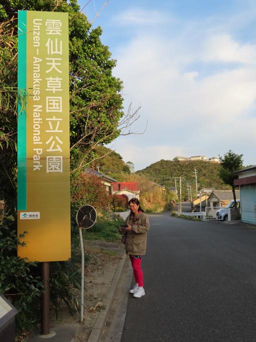 苓北町‧富岡港步行往富岡城跡
