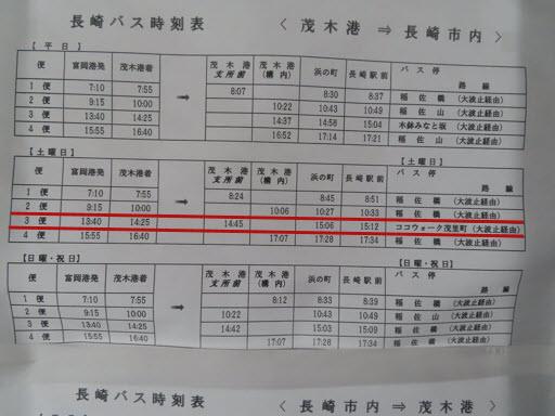 富岡港乘船往長崎市‧茂木港 長崎市內巴士接駁時間表