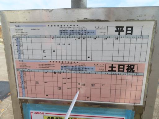 茂木港‧支所前 巴士時刻表
