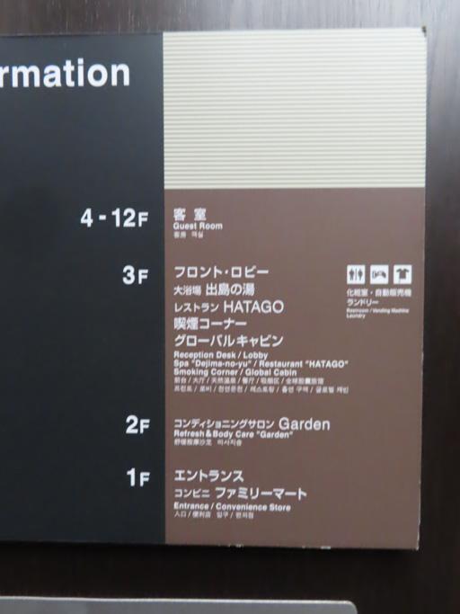 長崎市‧銅座町 Dormy Inn 飯店 - 長崎溫泉