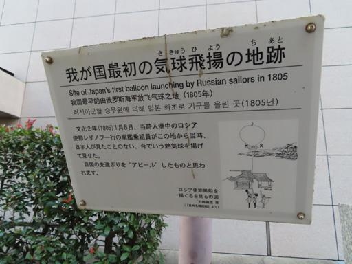 長崎市 気球飛揚の地