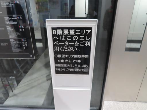 長崎縣廳8F免費展望台