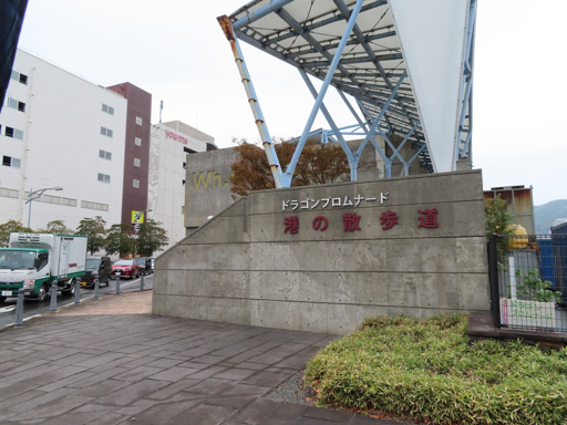長崎港‧港之散步道