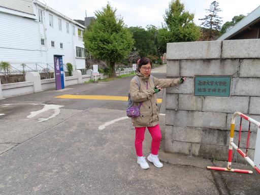 長崎大學 片淵校區 入口