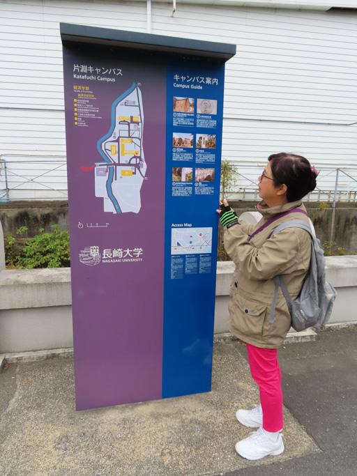 長崎大學 片淵校區平面圖及園區導引