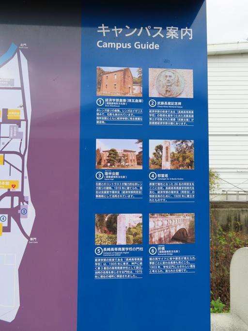 長崎大學 片淵校區‧校園區導引