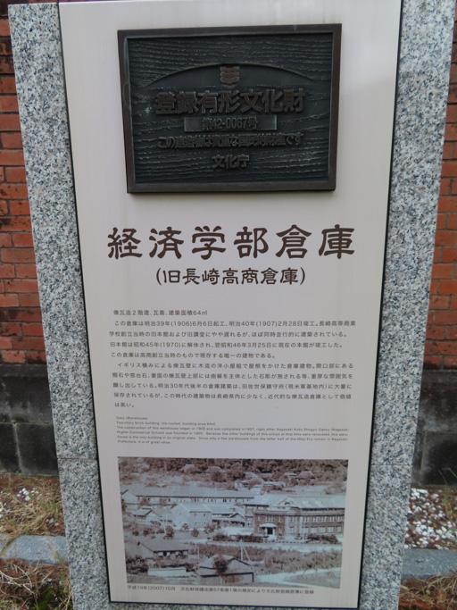 長崎大學‧片淵校區 經濟學部倉庫