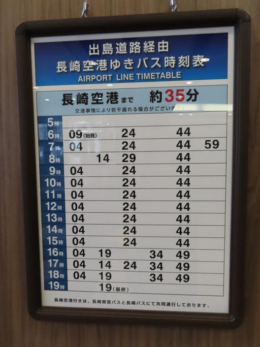 長崎新地巴士站 - 長崎空港 時刻表