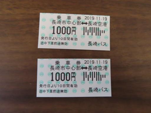 長崎市 - 長崎空港 巴士車票