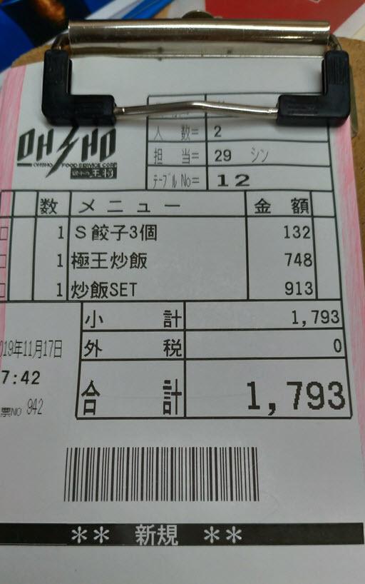 長崎 餃子王將 晚餐