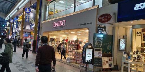 長崎浜町商店 DAISO