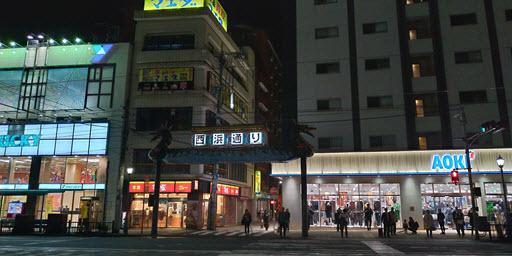 長崎‧西浜通り