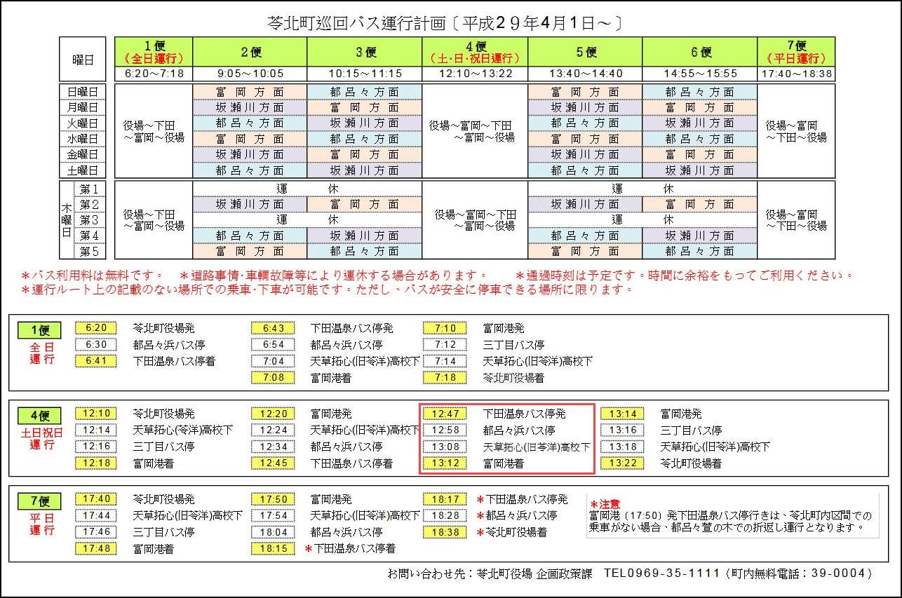 苓北町巡回バス 下田溫泉往 富岡港時刻表