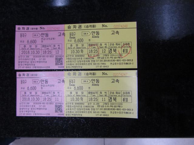 韓國大邱市 東大邱往安東巴士車票
