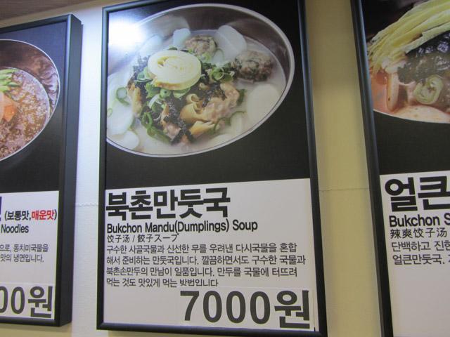 東大邱客運站 4F餐廳 餃子拉麵價目表