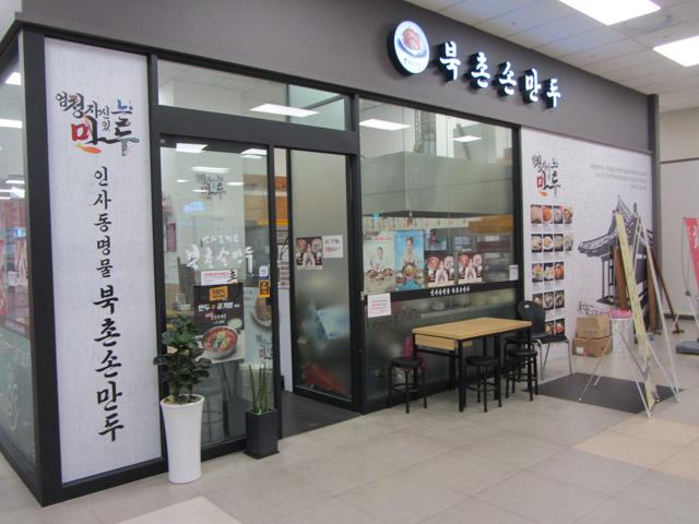東大邱客運站 4F餐廳 餃子拉麵晚餐