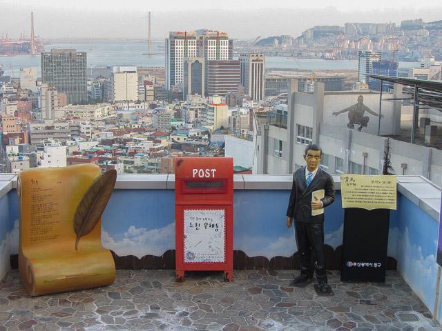 釜山望洋路 柳致環郵筒