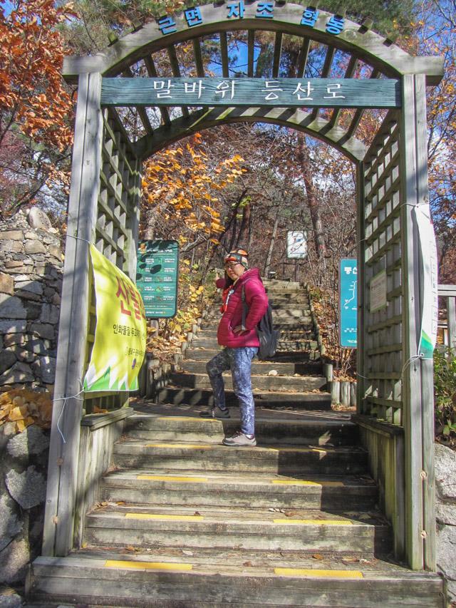 三清公園 北岳山首爾城郭馬岩站 登山口