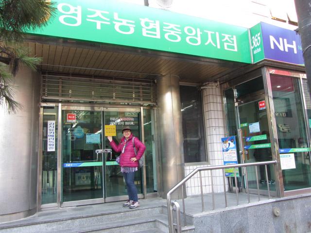 韓國 NH 銀行 外幣對換