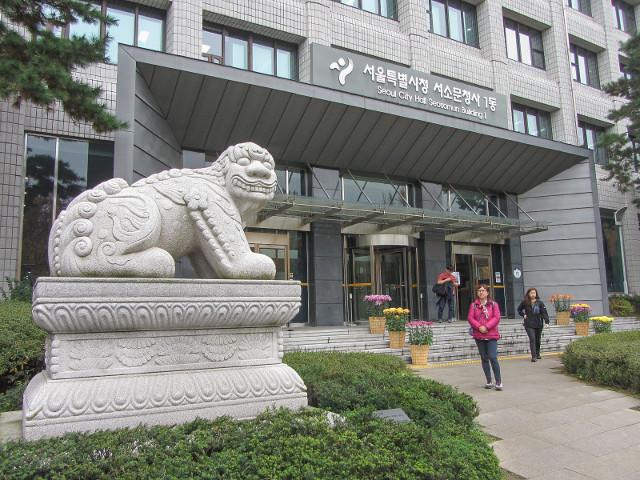 首爾市西小門政府大樓