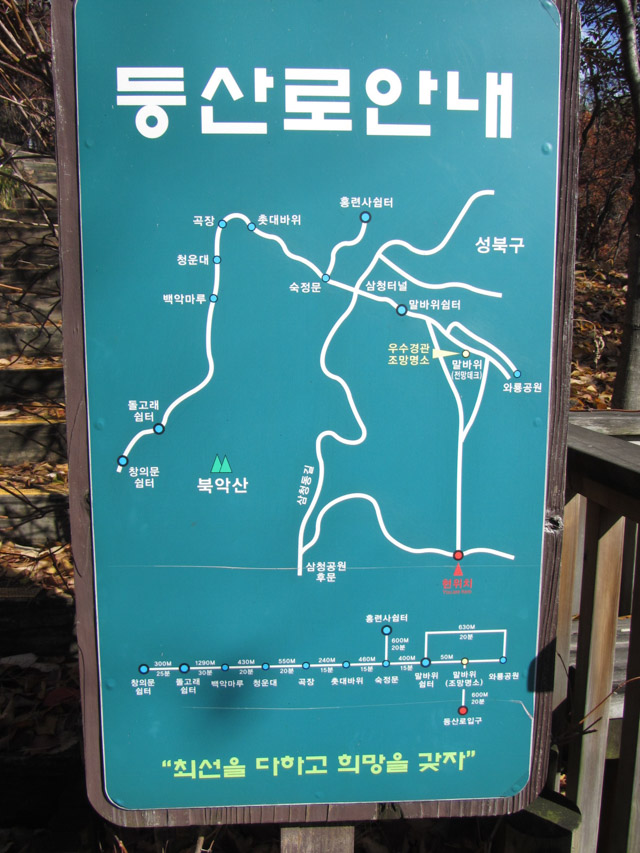 三清公園 北岳山首爾城郭登山地圖