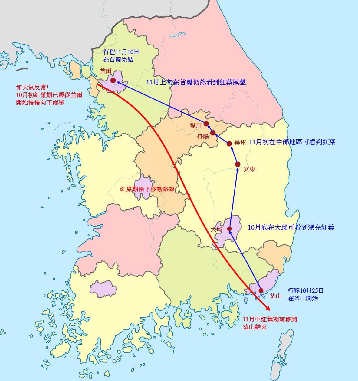 韓國紅葉預測期及旅遊路線圖