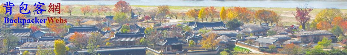 韓國秋天紅楓黃杏自助背包旅遊