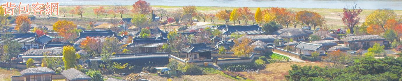 韓國紅楓黃杏秋旅