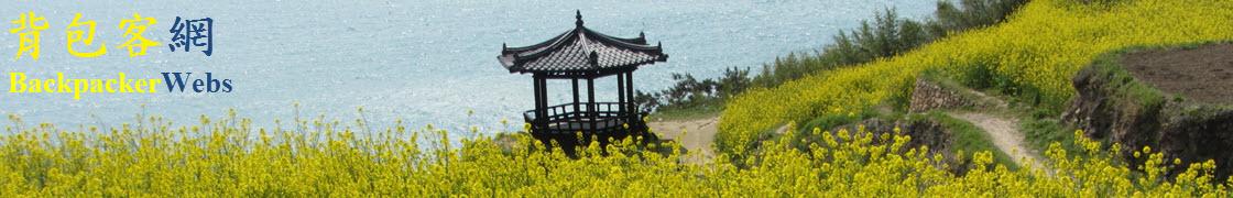 韓國春天濟州及本島南部: 韓國南部篇