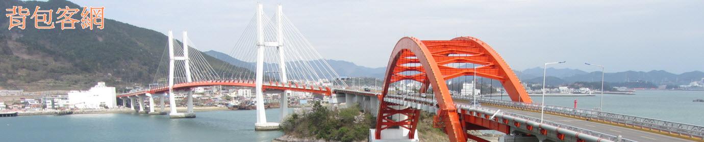 韓國本島南部春遊