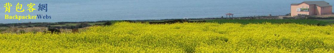 韓國春天濟州及本島南部: 濟州篇