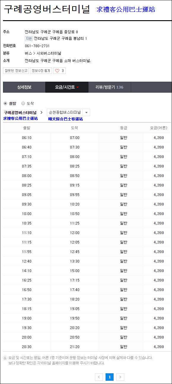 gurye-bus-terminal-timetable-02