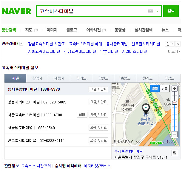 korea-bus-naver-online-enquiry-02