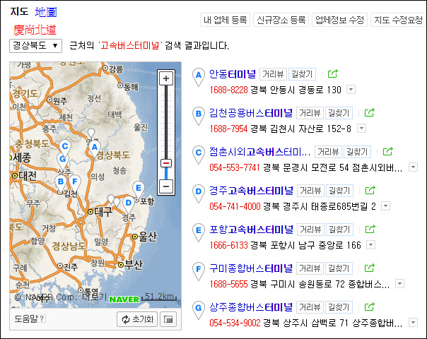 korea-bus-naver-online-enquiry-05