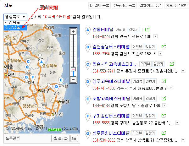 korea-bus-naver-online-enquiry-06