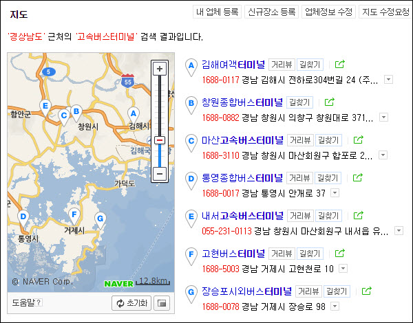 korea-bus-naver-online-enquiry-07